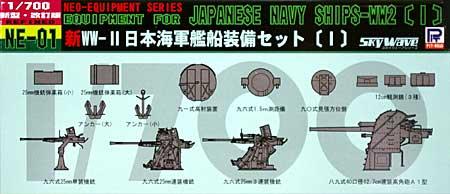 新WW2 日本海軍艦船装備セット (1)プラモデル(ピットロードスカイウェーブ NE シリーズNo.NE001)商品画像