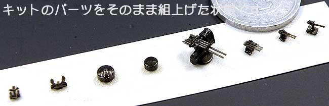 新WW2 日本海軍艦船装備セット (1)プラモデル(ピットロードスカイウェーブ NE シリーズNo.NE001)商品画像_3