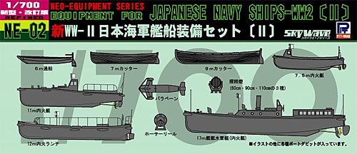 新WW2 日本海軍艦船装備セット (2)プラモデル(ピットロードスカイウェーブ NE シリーズNo.NE002)商品画像