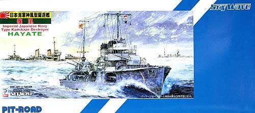 日本海軍 神風型駆逐艦 疾風 (限定版)プラモデル(ピットロード1/700 スカイウェーブ W シリーズNo.SPW006)商品画像