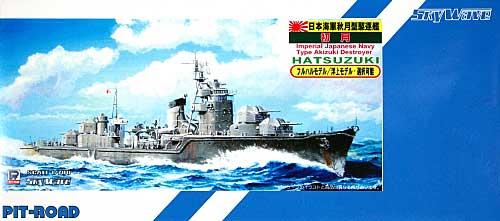 日本海軍 秋月型駆逐艦 初月プラモデル(ピットロード1/700 スカイウェーブ W シリーズNo.SPW007)商品画像