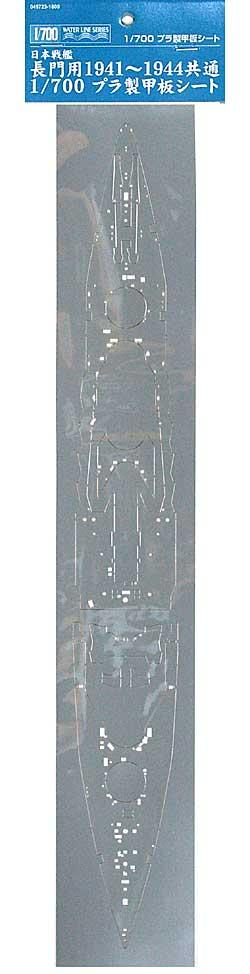 日本戦艦 長門用 1941-1944年共通 プラ製甲板シートプラモデル(アオシマ1/700 プラ製甲板シートNo.049723)商品画像