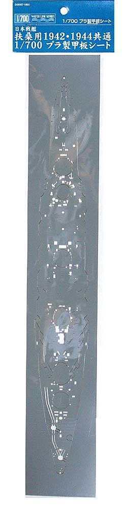 日本戦艦 扶桑用 1942・1944年共通 プラ製甲板シートプラモデル(アオシマ1/700 プラ製甲板シートNo.049907)商品画像