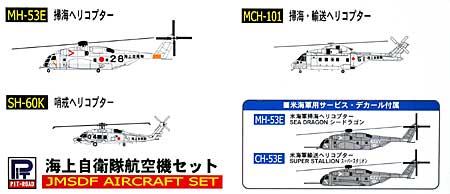 海上自衛隊 航空機セットプラモデル(ピットロードスカイウェーブ S シリーズNo.S-030)商品画像