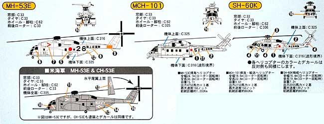 海上自衛隊 航空機セットプラモデル(ピットロードスカイウェーブ S シリーズNo.S-030)商品画像_1