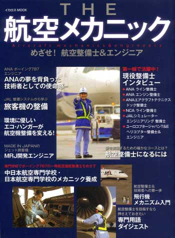 THE 航空メカニック本(イカロス出版イカロスムックNo.61788-08)商品画像
