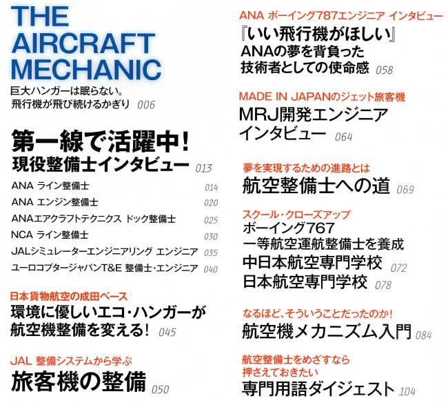 THE 航空メカニック本(イカロス出版イカロスムックNo.61788-08)商品画像_1