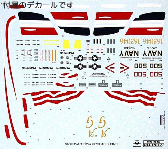 グラマン EA-6B プラウラープラモデル(キネティック1/48 エアクラフト プラモデルNo.48022)商品画像_1