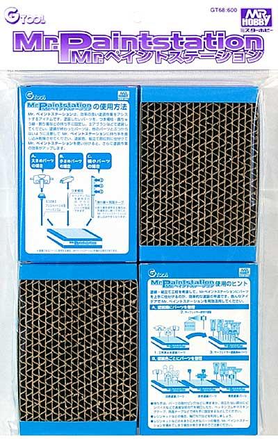 Mr.ペイントステーション乾燥台(GSIクレオスGツールNo.GT068)商品画像
