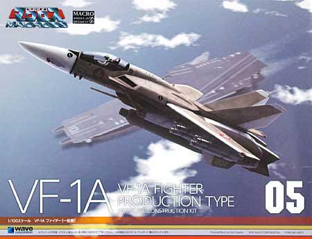 VF-1A ファイター 一般機プラモデル(ウェーブ超時空要塞マクロス シリーズNo.MC-055)商品画像