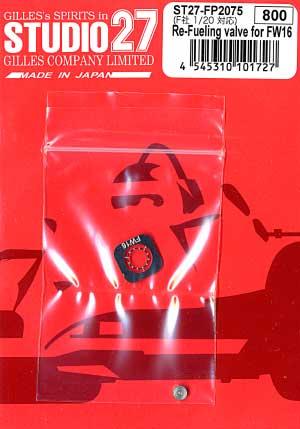 ウィリアムズ FW16 給油口セットエッチング(スタジオ27F-1 ディテールアップパーツNo.FP2075)商品画像
