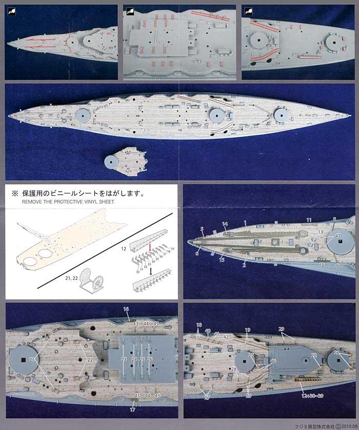 日本海軍戦艦 比叡専用木甲板シール甲板シート(フジミ1/700 グレードアップパーツシリーズNo.027)商品画像_3
