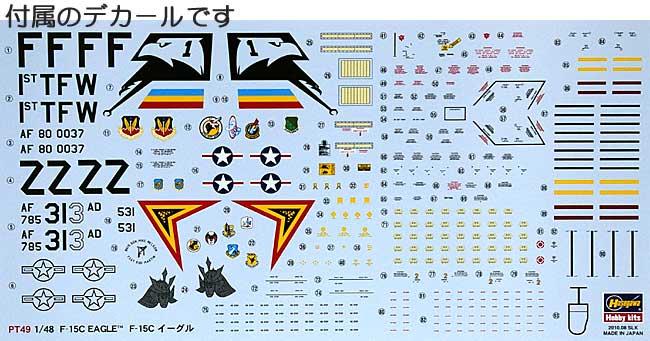 F-15C イーグルプラモデル(ハセガワ1/48 飛行機 PTシリーズNo.PT049)商品画像_1