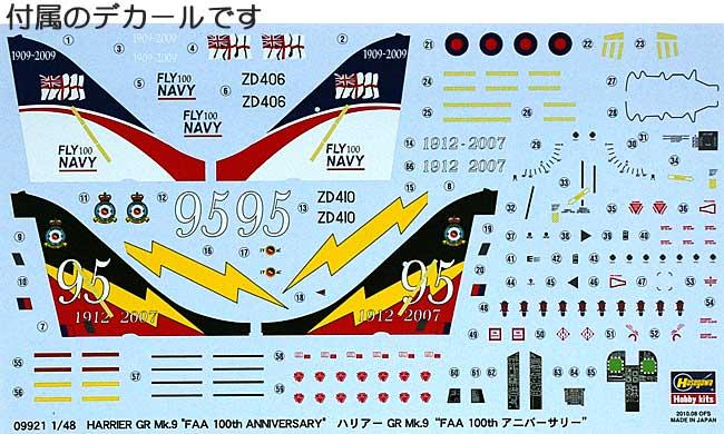 ハリアー GR Mk.9 FAA 100th アニバーサリープラモデル(ハセガワ1/48 飛行機 限定生産No.09921)商品画像_1