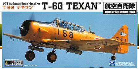 T-6G テキサン 航空自衛隊プラモデル(童友社自衛隊機 プラモデルNo.003)商品画像