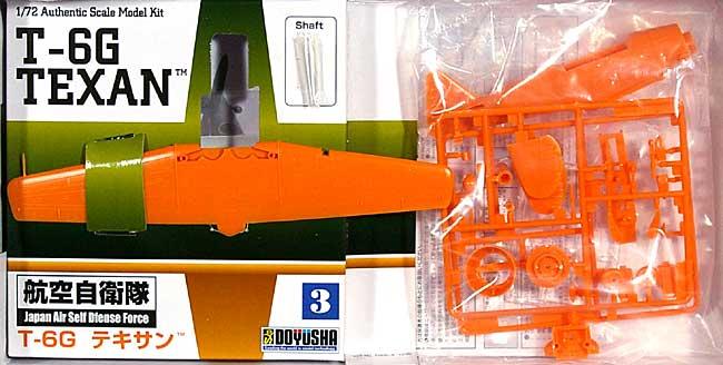 T-6G テキサン 航空自衛隊プラモデル(童友社自衛隊機 プラモデルNo.003)商品画像_1