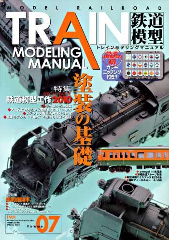 トレインモデリングマニュアル Vol.7本(ホビージャパンHOBBY JAPAN MOOKNo.007)商品画像