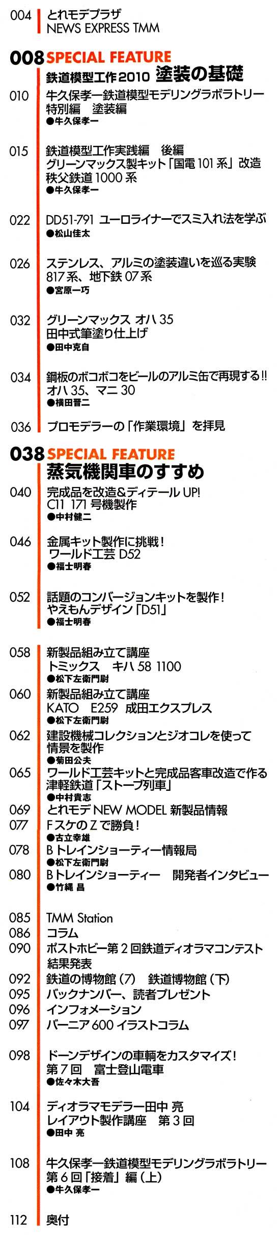 トレインモデリングマニュアル Vol.7本(ホビージャパンHOBBY JAPAN MOOKNo.007)商品画像_1