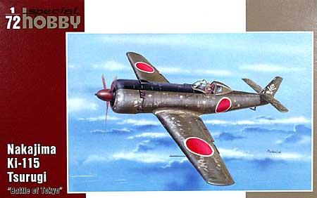 中島 キ-115 剣 東京決戦プラモデル(スペシャルホビー1/72 エアクラフト プラモデルNo.SH72199)商品画像