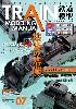 トレインモデリングマニュアル Vol.7