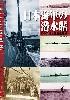 日本海軍の潜水艦 - その系譜と戦歴全記録