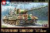 ドイツ重駆逐戦車 ヤークトタイガー 初期生産型