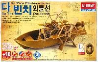 ダ・ヴィンチ パドルボート