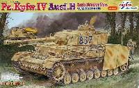 4号戦車H型 後期生産型 w/ツィメリットコーティング