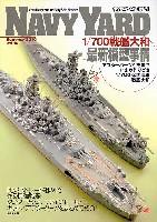 ネイビーヤード Vol.14 1/700 戦艦大和最新模型事情