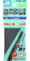 GSIクレオスGツールMr.コードレスポリッシャー 2用 耐水ペーパーセット (細目800番・1000番)