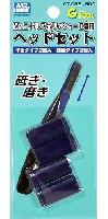 GSIクレオスGツールMr.コードレスポリッシャー 2専用 ヘッドセット (平面タイプ2個入/曲面タイプ2個入)