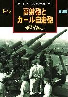 ドイツ 高射砲とカール自走砲 改訂版