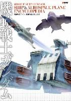 アスキー・メディアワークス電撃ムック シリーズMOBILE SUIT GUNDAM SHIP & AEROSPACE PLANE ENCYCLOPEDIA 機動戦士ガンダム 艦船 & 航空機 大全集