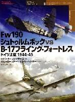 大日本絵画オスプレイ 対決シリーズFw190 シュトゥルムボック VS B-17 フライング・フォートレス ドイツ上空 1944-45