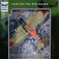 九九式艦上爆撃機 11型 真珠湾第1次攻撃隊