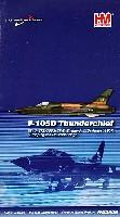 F-105D サンダーチーフ ラインバッカー 2