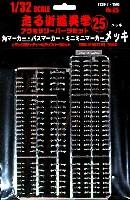 フジミ1/32 走る街道美学シリーズ走る街道美学 25 角マーカー・バスマーカー・ミニミニマーカー (メッキ)