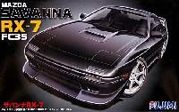 フジミ1/24 インチアップシリーズマツダ サバンナ RX-7 (FC3S)