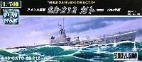 童友社1/700 世界の潜水艦アメリカ海軍 SS-212 ガトー 1944年