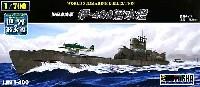 童友社1/700 世界の潜水艦旧日本海軍 伊-400 潜水艦