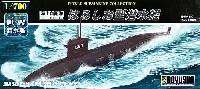 童友社1/700 世界の潜水艦海上自衛隊 はるしお型 潜水艦