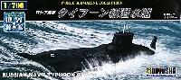 童友社1/700 世界の潜水艦ロシア海軍 タイフーン級 潜水艦