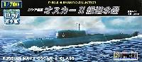 童友社1/700 世界の潜水艦ロシア海軍 オスカー 2級 潜水艦 (ロシア)