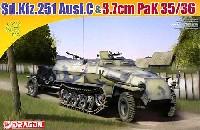 Sd.Kfz.251/1 C型 装甲兵員輸送車 & 3.7cm PaK35/36 対戦車砲