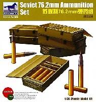 ブロンコモデル1/35 AFV アクセサリー シリーズソビエト 76.2mm野砲 弾薬 & 弾薬箱セット