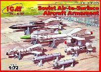 ICM1/72 エアクラフト プラモデルソビエト 空対地 ミサイル・ロケット弾セット