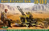 ロシア ZU23-2  23mm連装 対空機関砲