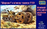 ユニモデル1/72 AFVキットアメリカ軍 M4A1シャーマン T1E3 地雷除去ローラー装備