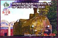 ユニモデル1/72 AFVキットロシア OB-3 装甲列車牽引 蒸気機関車
