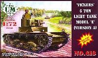 ユニモデル1/72 AFVキットビッカース 6t戦車 E型 双砲塔機銃装備戦車型